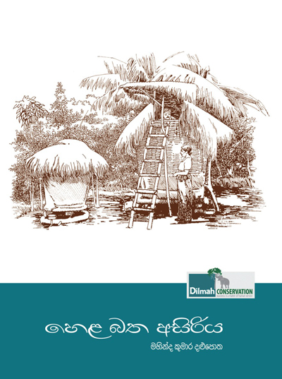 Hela Batha Asiriya (The Great Sri Lankan Agricultural Tradition)